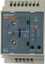 安科瑞 剩余电流动作保护装置 ASJ10-LD1A
