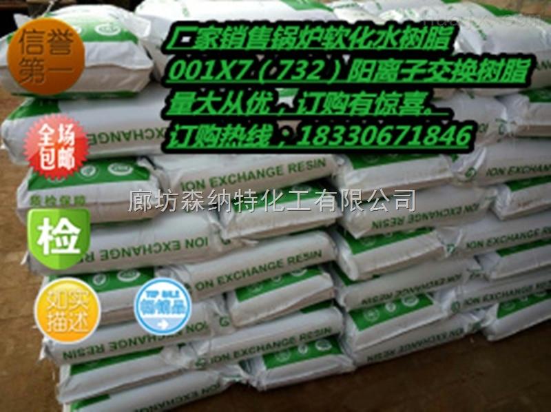 强酸性001X7阳离子交换树脂 工业级锅炉软化水树脂