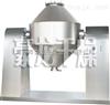 SZG系列SZG系列双锥回转真空干燥机
